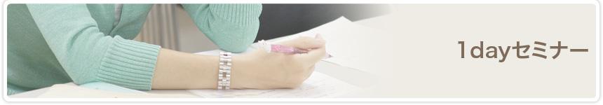 編集の学校/文章の学校